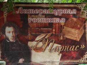Литературная гостаная Парнас