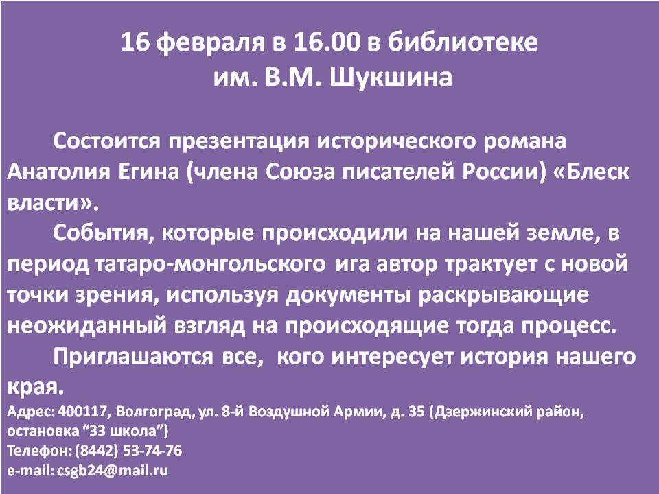 16 февраля в 16.00 в библиотека им. В.М. Шукшина Состоится презентация исторического романа Анатолия Егина (члена Союза писателей России) «Блеск власти».