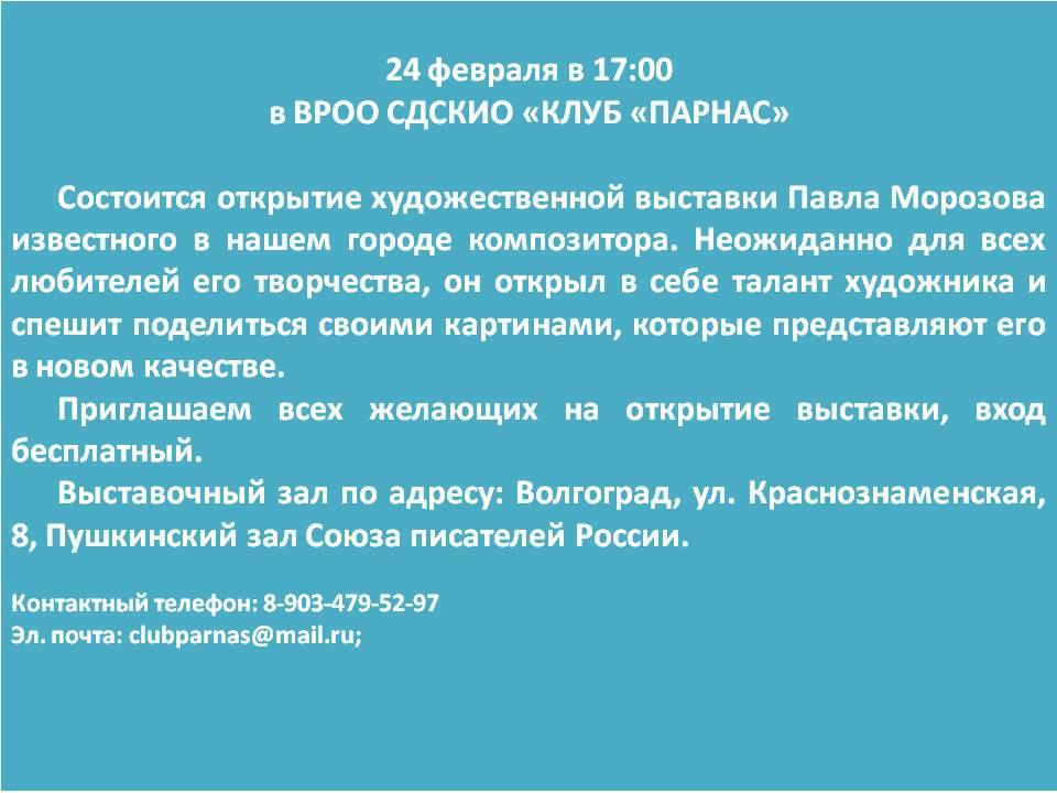 24 февраля в 17:00  в ВРОО СДСКИО «КЛУБ «ПАРНАС»