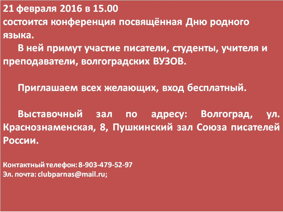конференция ко Дню родного языка 21 февраля 2016 года, 15.00