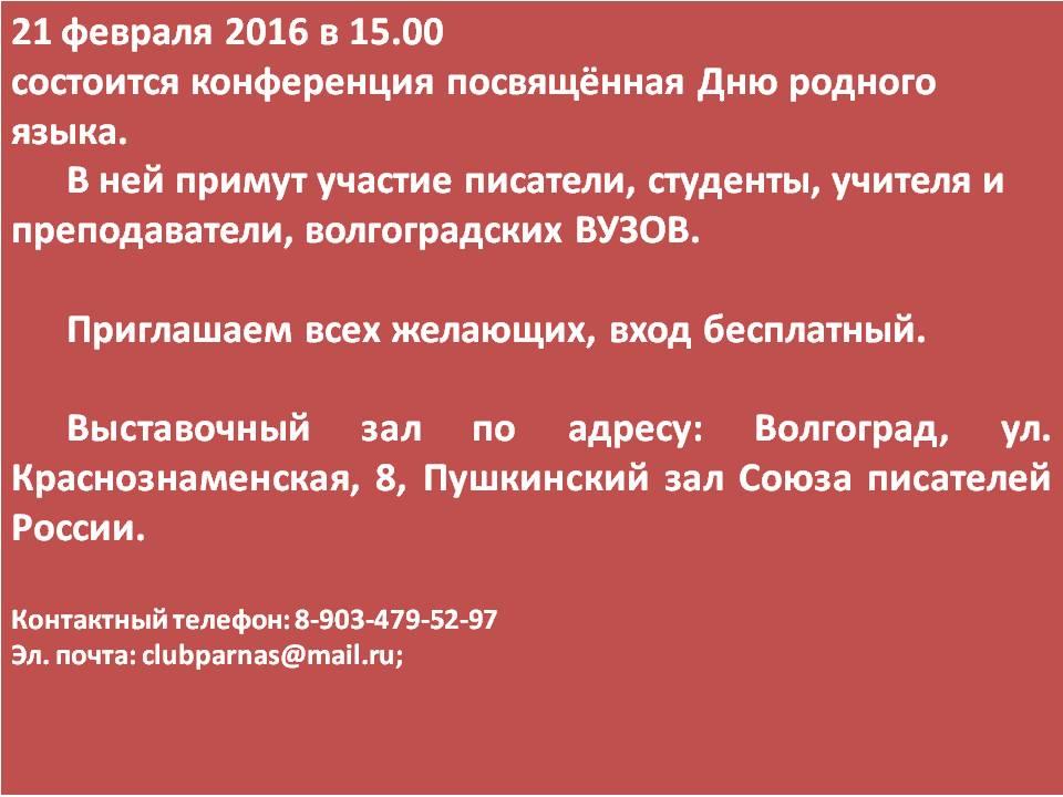 конференция ко Дню родного языка 21 февраля 2016 года, 15.00