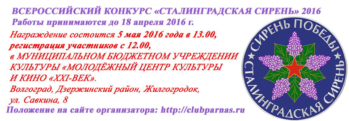 Сталинградская сирень 2016 Объя