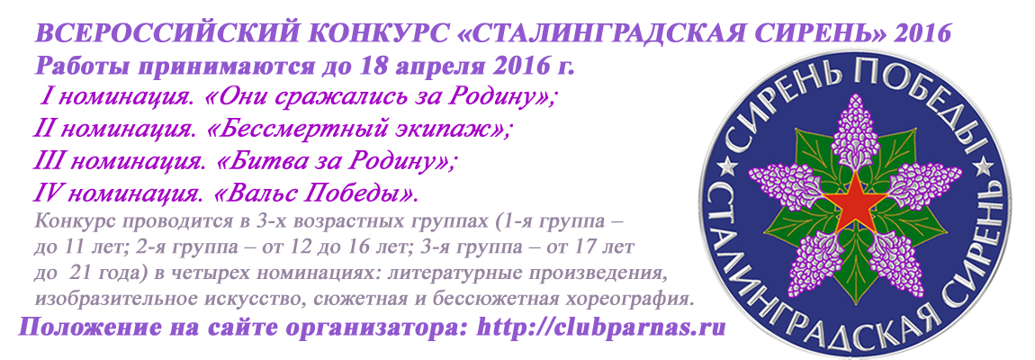 Сталинградская сирень 2016