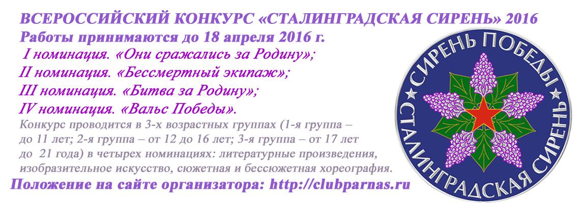 Сталинградская сирень 2016