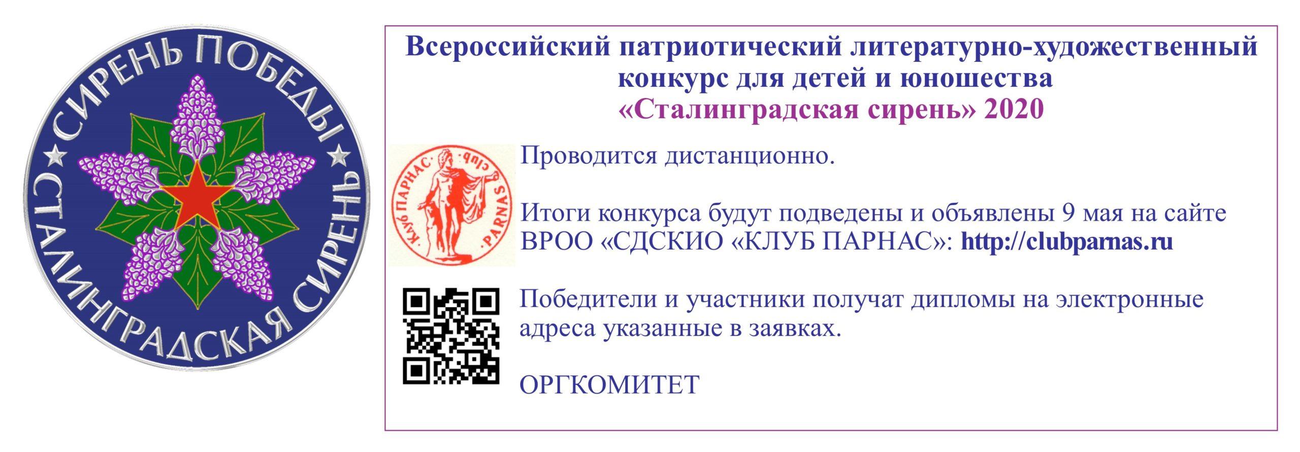 """Информационное сообщение всероссийского конкурса """"Сталинградская сирень"""" 2020"""