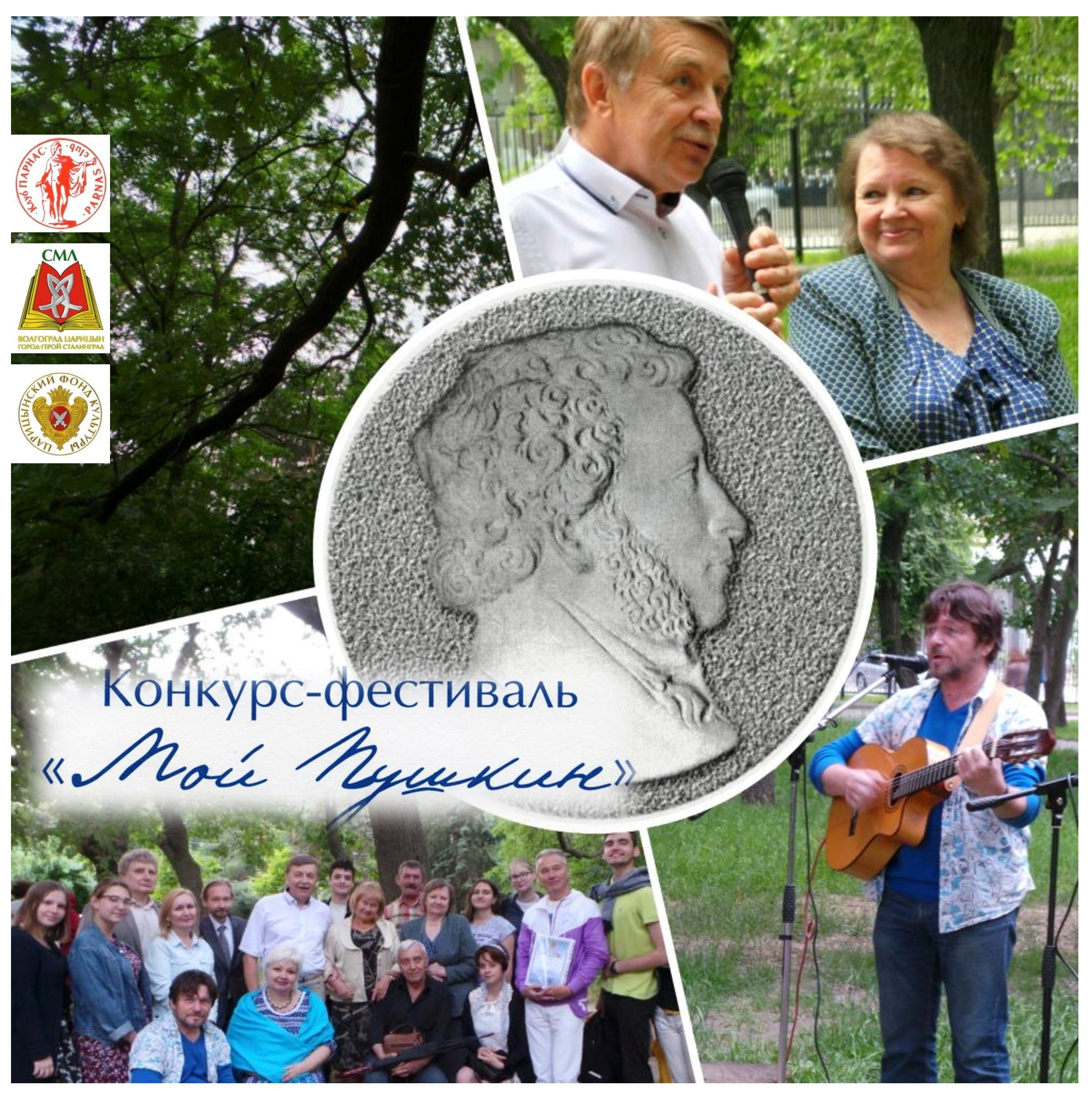 ПРОТОКОЛ КОНКУРСА-ФЕСТИВАЛЯ «МОЙ ПУШКИН»_2020