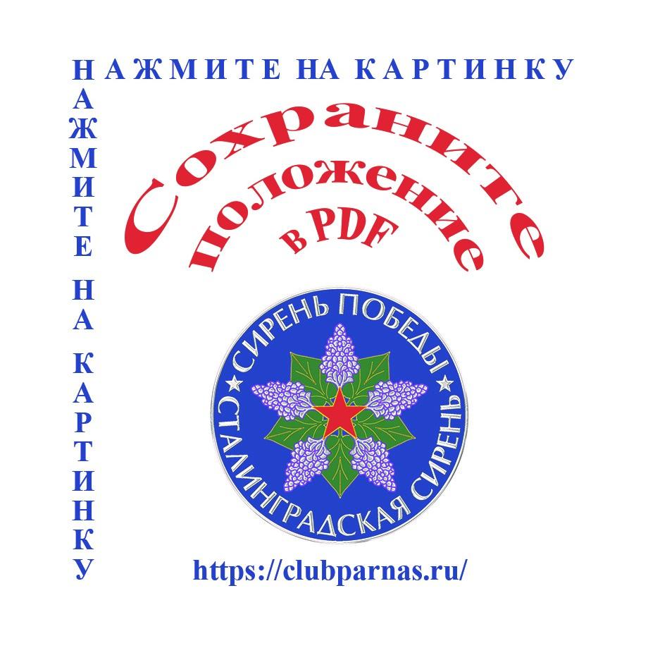 Положение в PDF_#Сталинградская_сирень-сирень_Победы